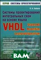 Система проектирования интегральных схем на основе языка VHDL. StateCAD, ModelSim, LeonardoSpectrum  Бибило П.Н. купить