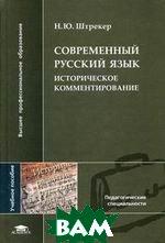Современный русский язык: историческое комментирование  Штрекер Н.Ю. купить