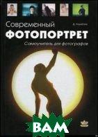 Современный фотопортрет. Самоучитель для фотографов. 3-е издание  Кораблев Д.В.  купить