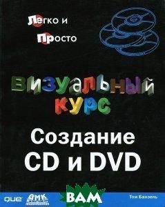 Визуальный курс. Создание CD и DVD  Том Банзель купить