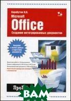 Создание интегрированных документов в Microsoft Office. Введение в анализ данных и подготовку документов  Карабутов Н.Н.  купить