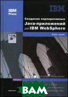 Создание корпоративных Java-приложений для IBM WebSphere. + CD  Витцел М., Питт В.Д., Стайнаур Р., Хестер Г., Крейг Г., Браун К.  купить