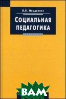 Социальная педагогика. Учебник  Мардахаев Л.В.  купить