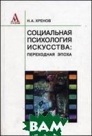 Социальная психология искусства: переходная эпоха  Хренов Н.А. купить