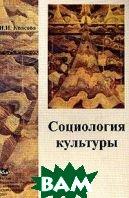 Социология культуры: Учебное пособие для вузов  Квасова И.И. купить
