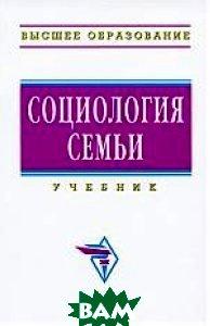 СОЦИОЛОГИЯ СЕМЬИ. 2-е издание  Антонов А.И. купить