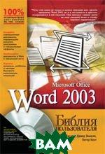 Word 2003. Библия пользователя   Брент Хислоп, Дэвид Энжелл, Питер Кент купить