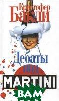 Дебаты под Martini  Кристофер Бакли купить