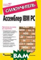 Ассемблер IBM PC. Самоучитель   Галисеев Геннадий Владимирович купить