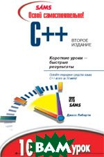 Освой самостоятельно C++. 10 минут на урок, 2-е издание  Джесс Либерти купить