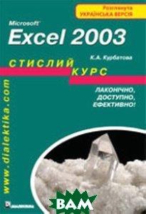 Microsoft Excel 2003. Стислий курс   Курбатова Катерина Анатоліївна купить