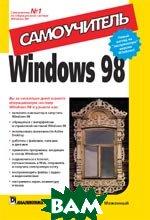 Windows 98. �����������   �������� ���� ���������� ������