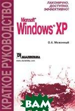 Windows XP. Краткое руководство   Меженный Олег Анисимович купить