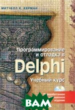 ���������������� � ������� � Delphi. ������� ����   ������� �. ������ ������