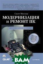 Модернизация и ремонт ПК, 15-е юбилейное издание / Upgrading and Repairing PCs  Скотт Мюллер / Scott Mueller купить