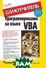 Программирование на VBA. Самоучитель   Слепцова Лилия Дмитриевна купить