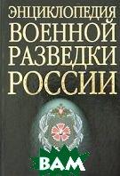 Энциклопедия военной разведки России  Колпакиди А.И. купить