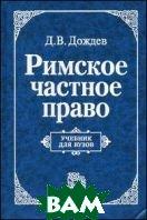 Римское частное право. Учебник для вузов  Дождев Д. В. купить