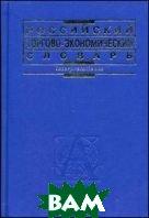Российский торгово-экономический словарь  Бабурина С.Н купить