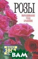 Розы  Быховец А.И., Быховец С.Л., Гончарук В.М. купить