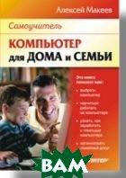 Компьютер для дома и семьи   Макеев А. купить