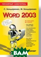 Word 2003. ���������� ����������� 