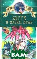 Ягге и магия вуду  Емец Д. купить