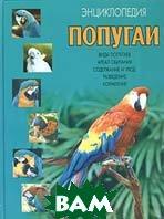 Энциклопедия. Попугаи  Рябов И.А. купить