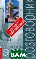 Русско-английский разговорник - 4 изд.  Аврова Т. купить