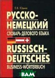 Русско-немецкий словарь делового языка  Юдина Е.В.  купить
