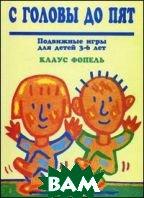 С головы до пят. Подвижные игры для детей 3-6 лет. 2-е издание  Фопель К. купить