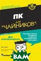 ПК для `чайников`, 9-е издание  Дэн Гукин купить