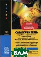 Самоучитель по работе с персональным компьютером, операционной системой Microsoft Windows XP и Интернет  Леонтьев Б.К. купить