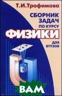 Сборник задач по физике для вузов, 3-е издание  Трофимова Т.И. купить