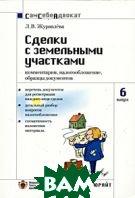 Сделки с земельными участками  Л. В. Журавлева купить