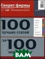 Секрет фирмы. № 13(100). Технология успешного бизнеса, 100 лучших статей   купить