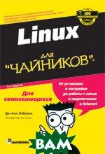 Linux для `чайников` 5-е издание  Ди-Анн Лебланк купить