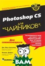 Photoshop CS для `чайников`   Дик Мак-Клелланд, Филлис Дейвис купить