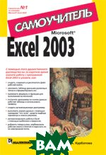 Microsoft Excel 2003. �����������   ��������� ��������� ����������� ������