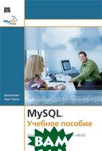 MySQL. Учебное пособие   Люк Веллинг, Лора Томсон купить