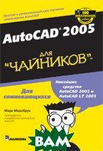 AutoCAD 2005 для `чайников`   Марк Мидлбрук купить