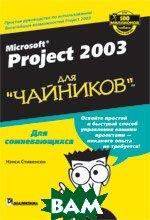 Microsoft Project 2003 для `чайников`   Нэнси Стивенсон купить