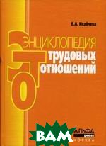 Энциклопедия трудовых отношений  Исайчева Е.А. купить