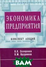 Экономика предприятия  Скляренко В.К., Прудников В.М.  купить