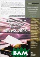 Формы, отчеты и запросы в Microsoft Access 2003  Мак-Федрис Пол купить