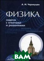 Физика. Задачи с ответами и решениями - 5 изд.  Черноуцан А.И.  купить
