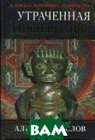 Утраченная цивилизация: в поисках потерянного человечества  Маслов А.А.  купить