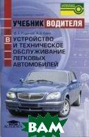 Устройство и техническое обслуживание легковых автомобилей. 8-е издание  Родичев В.А., Кива А.А.  купить