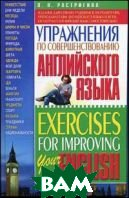 ���������� �� ����������������� ����������� ����� Exercises for Improving Your English 