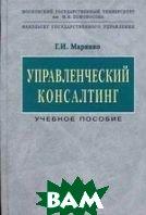 Управленческий консалтинг  Маринко Г.И.  купить